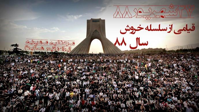 قیام ۲۷شهریور ۱۳۸۸ مردم ایران