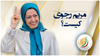 مریم رجوی - رئیس جمهور برگزیده مقاومت ایران