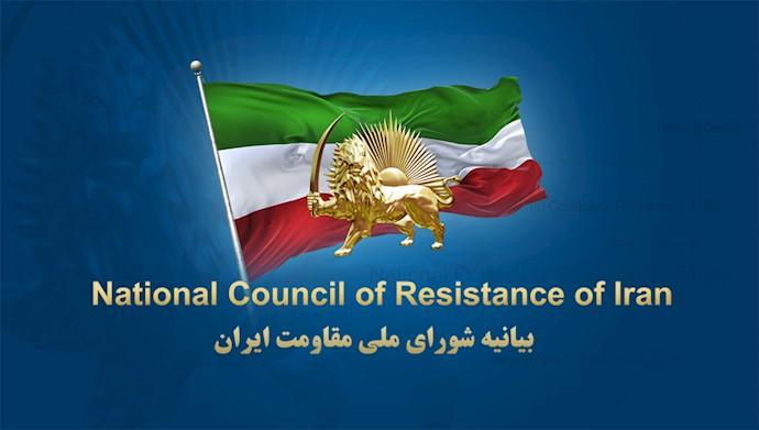 بیانیه شورای ملی مقاومت ایران