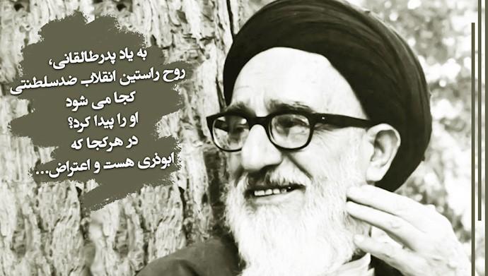 پدر طالقانی روح راستین انقلاب ضدسلطنتی