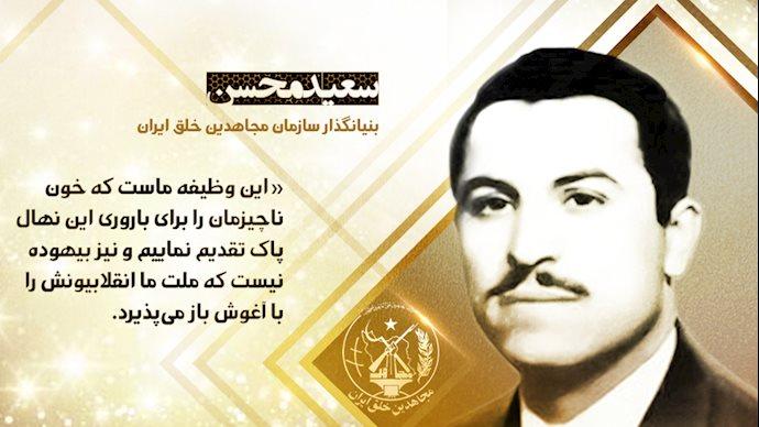 شهید بنیانگذار سعید محسن