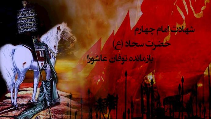 """شهادت امام چهارم، حضرت سجاد""""ع"""" بازمانده توفان عاشورا"""