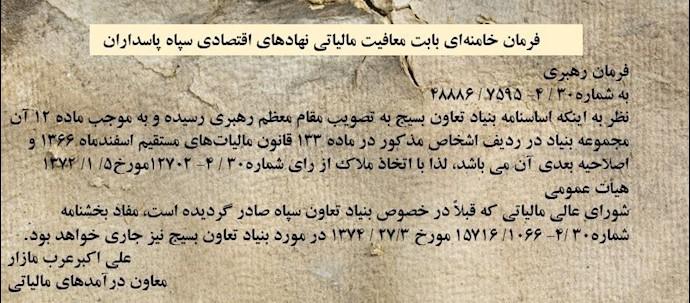 فرمان خامنهای