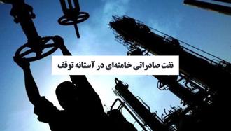 نفت صادراتی خامنهای در آستانه توقف