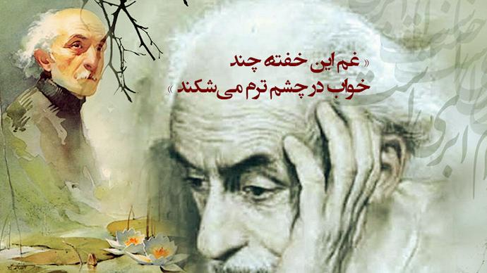 نیما یوشیج؛ پدر شعر نوین پارسی، قالب کهن تن را رهاکرد و شباهنگام چشم در راه بست