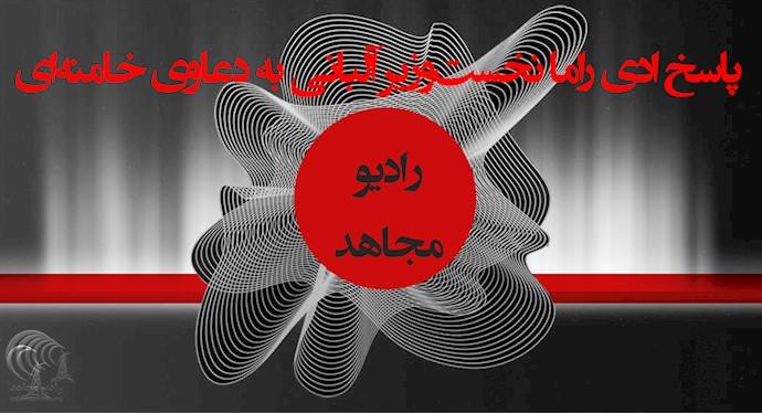 پاسخ ادی راما نخستوزیر آلبانی به دعاوی خامنهای درباره مجاهدین