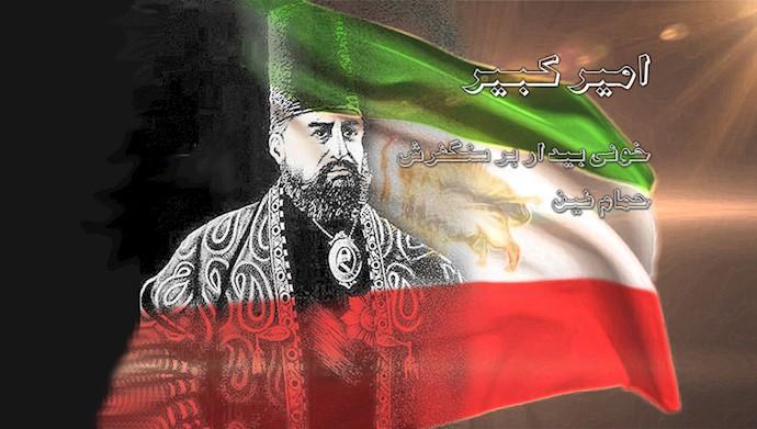 ۲۰ دی ۱۲۳۰ ـ شهادت میرزا تقی خان امیرکبیر