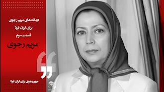 دیدگاه های مریم رجوی-  برای ایران فردا- قسمت سوم