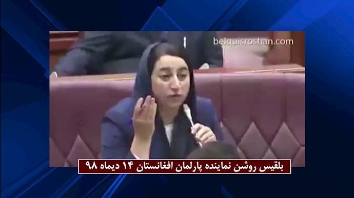بلقیس روشن نماینده پارلمان افغانستان