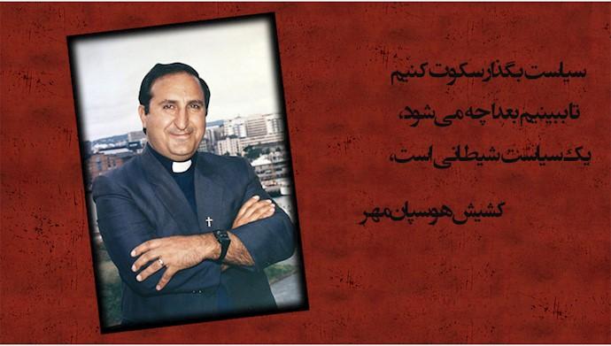 کشیش هوسپیان مهر