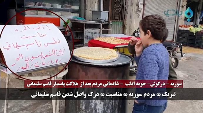 مردم سوریه مرگ قاسم سلیمانی را جشن گرفتند