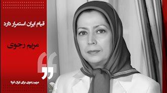 دیدگاه مریم رجوی- قیام ایران استمرار دارد