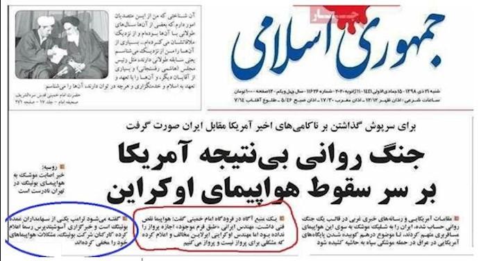 روزنامه جمهوری... ۲۱دی ۹۸