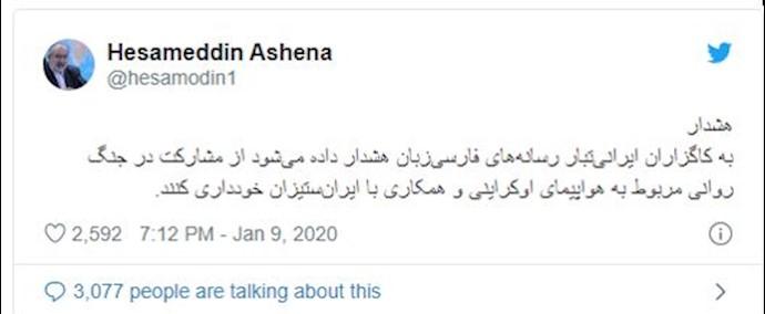 توئیت تهدیدآمیز پاسدار جنایتکار حسام الدین آشنا