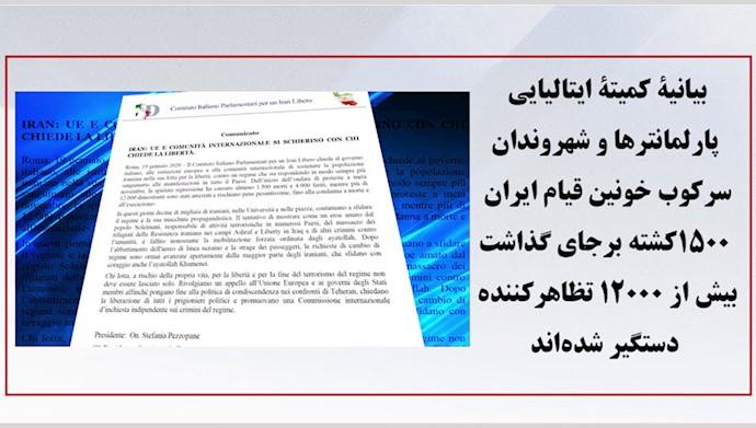 بیانیه کمیته ایتالیایی پارلمانترها و شهروندان در حمایت قیام مردم ایران