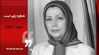 دیدگاه مریم رجوی- هماورد رژیم کیست