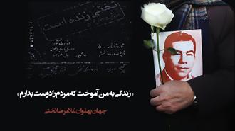 شهادت بلندآوازهترین قهرمان ورزشی ایران، غلامرضا تختی