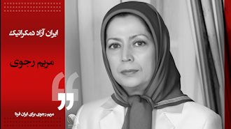 دیدگاه مریم رجوی- ایران آزاد دمکراتیک
