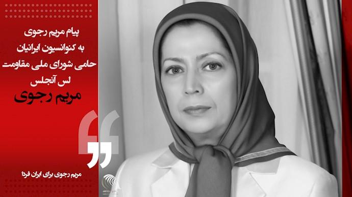 پیام مریم رجوی به کنوانسیون ایرانیان حامی شورای ملی مقاومت-لس آنجلس