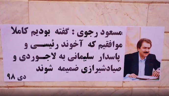 فعالیت کانون های شورشی همزمان با بهلاکت رسیدن قاسم سلیمان -۱۳ دیماه