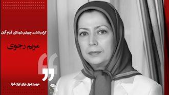 سخنرانی مریم رجوی- گرامیداشت چهلم شهدای قیام آبان- قسمت اول