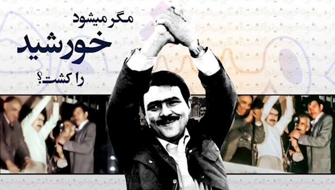 ۳۰دی۵۷ - سالروز آزادی آخرین دسته از زندانیان سیاسی از زندان دیکتاتوری شاه