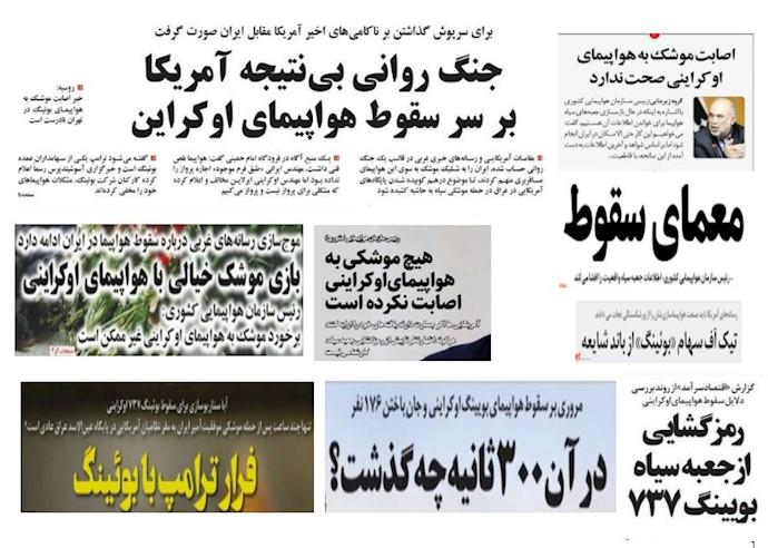 تیترهای روزنامههای حکومتی