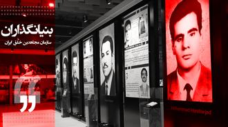 بنیانگذاران سازمان مجاهدین خلق ایران- قسمت دوم