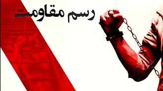 رسم مقاومت- خاطرات زندان خواهر مجاهد پوران نایبی- قسمت ۶