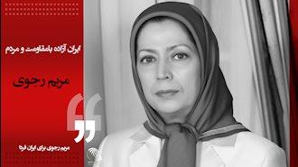 دیدگاه مریم رجوی- ایران آزاده بامقاومت و مردم