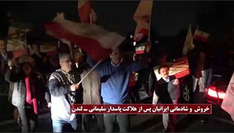 خروش و شادمانی ایرانیان پس از هلاکت پاسدار سلیمانی