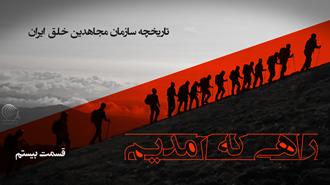 راهی که آمدیم- قسمت ۲۰- مجاهدین و انقلاب ضدسلطنتی