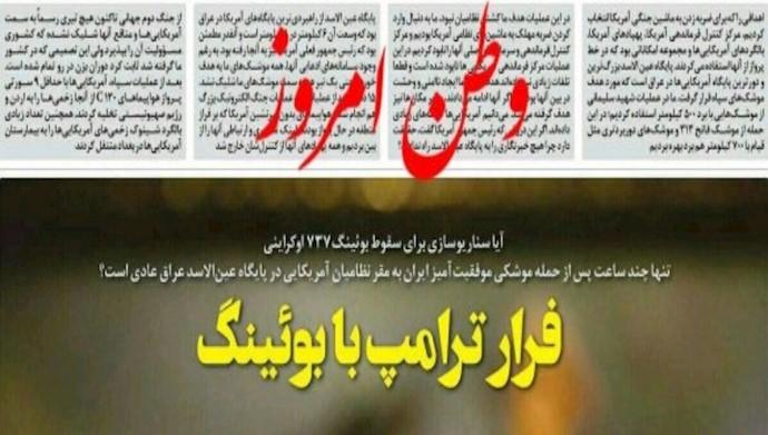 تیتر روزنامه حکومتی وطن امروز