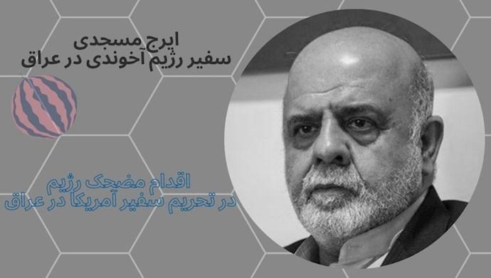 اقدام مضحک رژیم در تحریم سفیر آمریکا در عراق