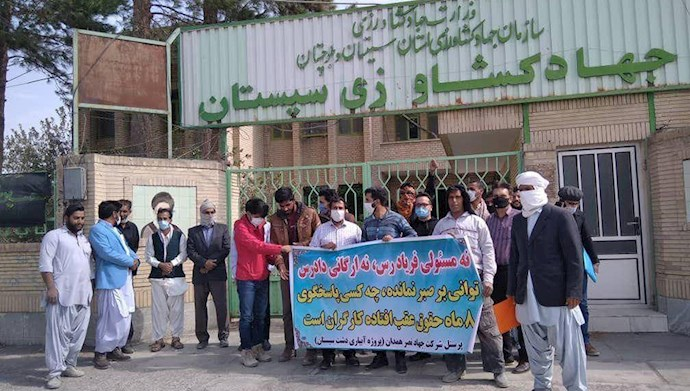 سند تجمع اعتراضی کارگران طرح آبیاری دشت سیستان
