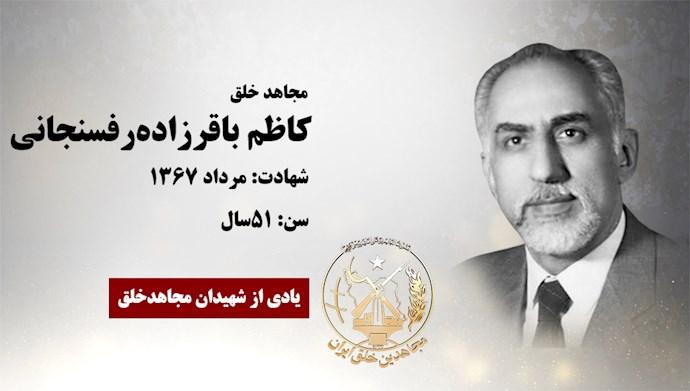 مجاهد شهید کاظم باقرزاده رفسنجانی