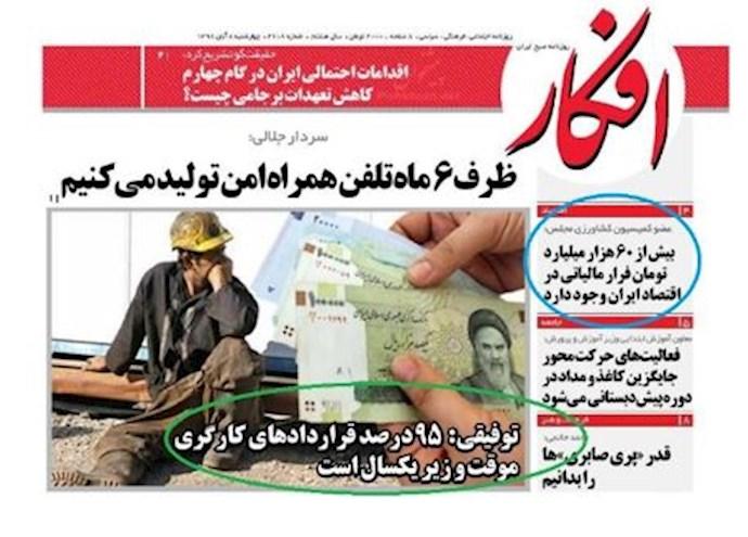 روزنامه حکومتی افکار