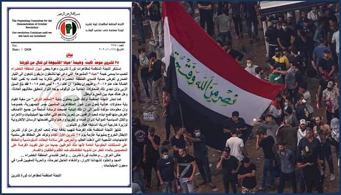 فراخوان انقلابیون عراق به تظاهرات میلیونی