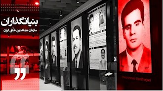 بنیانگذاران سازمان مجاهدین خلق ایران- قسمت ۳۳