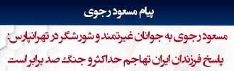 پیام مسعود رجوی به جوانان تهرانپارس