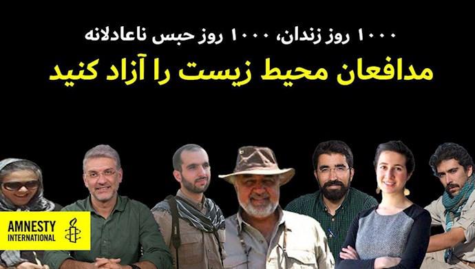 عفو بینالملل خواستار آزادی فوری فعالان محیطزیست ایران شد