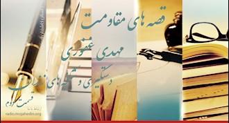مهدی غفوری- دستگیری و شکنجههای زندان- قسمت دوم