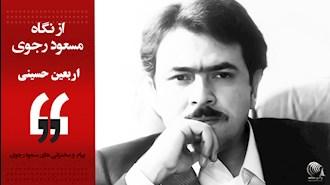 اربعین حسینی- سخنرانی مسعود رجوی
