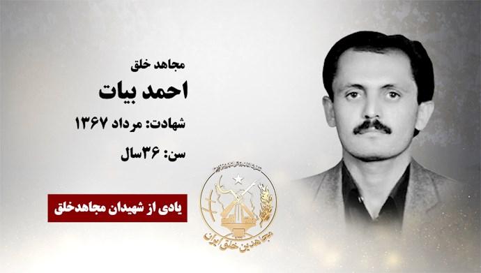 مجاهد شهید احمد بیات