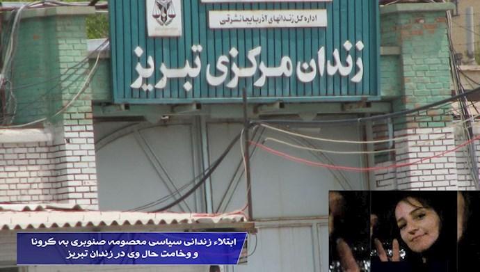 ابتلاء زندانی سیاسی معصومه صنوبری به کرونا در زندان تبریز