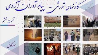 کانونهای شورشی پیام آوران آزادی- قسمت ششم