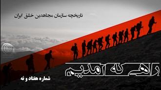قسمت ۷۹- تاثیر اشغال عراق در سال۸۱ و ۸۲ بر مجاهدین
