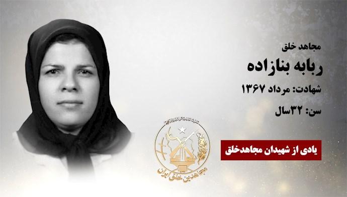 مجاهد شهید ربابه بنازاده امیرخیزی