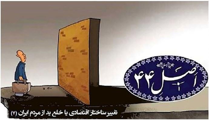 تغییر ساختار اقتصادی یا خلع ید از مردم ایران (۷)