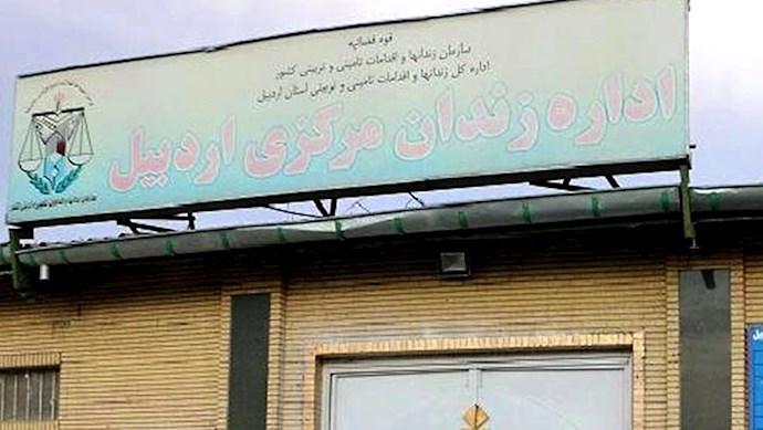 زندان مرکزی اردبیل